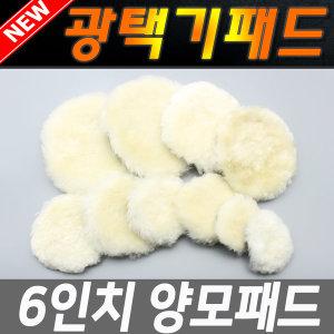 양털패드 6인치 폴리싱 흠집제거 컴파운드 광택패드