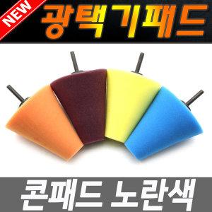콘패드 노란색 폴리싱 흠집제거 컴파운드 광택패드 콘