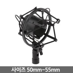 마이크 쇼크마운트 블랙 원형 50~55mm