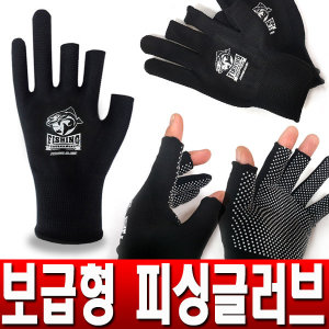 보급형 피싱글러브 일회용낚시징갑 목장갑 손가락장갑