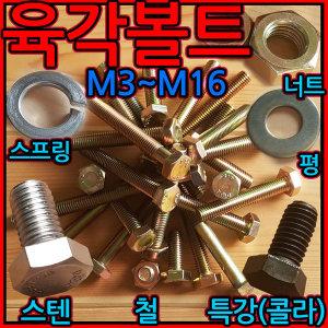 육각볼트/스텐/육각/특강/콜라/볼트/와샤/스프링/너트