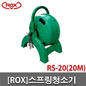 ROX 스프링청소기/RS-20/RS20/20m/록스/배관청소기/