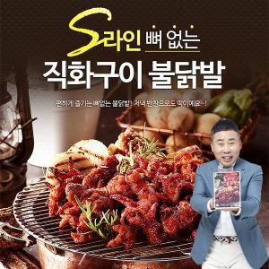 불에직접 s라인 뼈없는 불닭발 순한맛/닭발/매콤 닭발