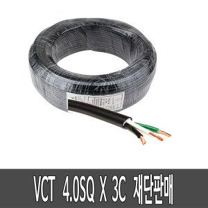 전선 VCT 4SQ X 3C  1m단위 재단판매