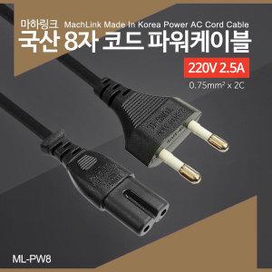 마하링크 국산 AC 8자 코드 파워케이블 5M ML-PW8050