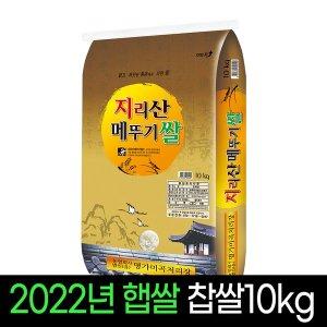 명가미곡 지리산메뚜기쌀 찹쌀10Kg