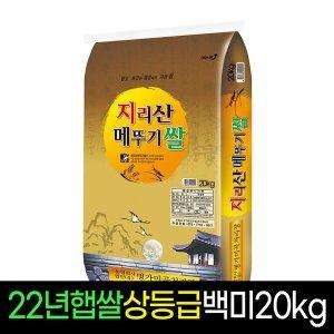 명가미곡  19년 햅쌀 지리산메뚜기쌀 백미(20Kg)