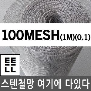 100mesh(1m)(0.1mm) 스텐철망 철망 스텐망