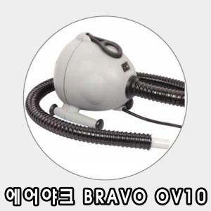 에어야크 한국전기 안전규격 브라보펌프OV10+10구노즐