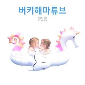 버키 유아 보행기튜브 해마 2인용 어린이 튜브 H1-2