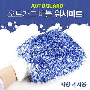 버블 워시미트/세차미트/워시패드/세차타월/세차장갑