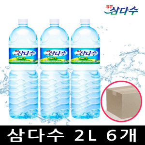 [제주삼다수] 제주 삼다수 2L 6개/생수/먹는샘물/천연암반수