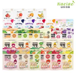 [내아이애] 유기농 아이과자/떡뻥 쌀과자 특가(추가증정 이벤트)