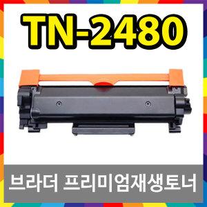 [브라더] TN-2480 토너 HL-L2335D L2385DW MFC-L2770DW DR-2455