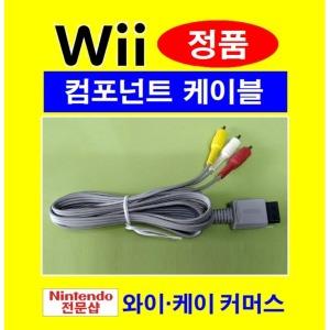 Wii 전용 AV 케이블 (정품)
