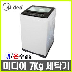 [미디어] 미디어 전자동 미니세탁기 7kg/MWH-A70P1