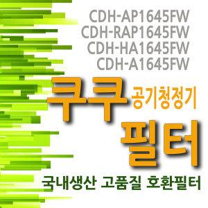쿠쿠 공기청정기필터 CDH-HA1645FW / CDH-A1645FW