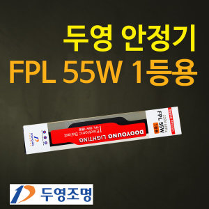 두영 형광등 안정기 FPL 55W 1등용 전자식 안전기