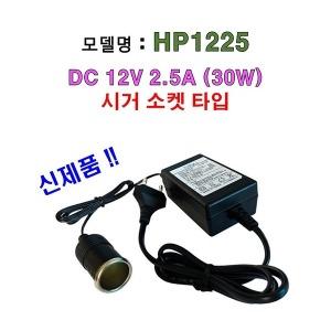 가정용12V2.5A 시거잭 어댑터 시거소켓 아답터DC