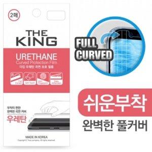 더 킹 우레탄 곡면 보호 필름 (2장)/N960/갤럭시노트9