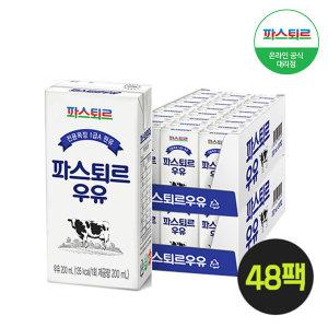 [파스퇴르우유] 전용목장 우유 200ml 48팩