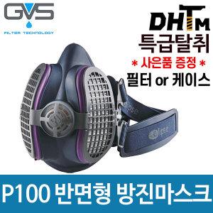 GVS 일립스 P100방진마스크(특급/탈취) SPR449/SPR456