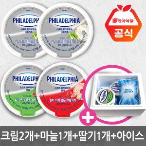 [필라델피아] 치즈 크림치즈 크림2개 딸기1개 마늘1개/99% 자연치즈