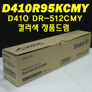 [신도리코] 콜1) D410R95KCMY D410컬러정품드럼신도리코DR-512CMY