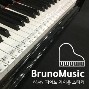 피아노 건반스티커 / 계이름 스티커 / 음계 스티커