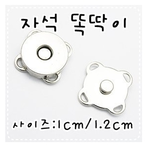 자석 똑딱이 1cm-1.2cm-1.8cm 단추/홈패션지갑키홀더등등사용
