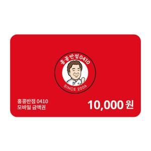 [홍콩반점0410] (홍콩반점)금액권1만원