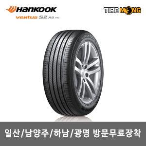 [한국타이어] 일산/남양주/하남/광명 벤투스 S2 AS H462 225/50R17