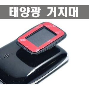 스미스패스3 리드아이 태양광 충전 거치대 TL-740