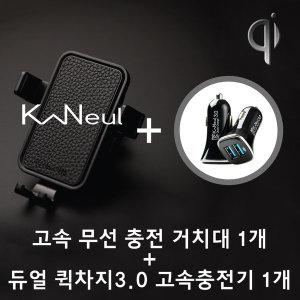 [카늘] 고속 차량용무선충전거치대 + 듀얼 퀵차지 3.0 충전기