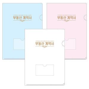 부동산화일 / 부동산계약서화일 / 금박인쇄 내지없음