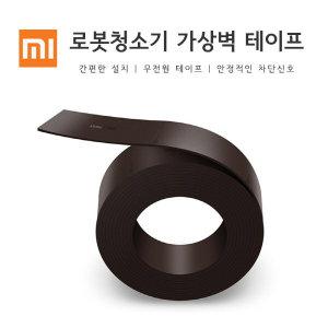 [샤오미] 샤오미 로봇청소기 가상벽테이프