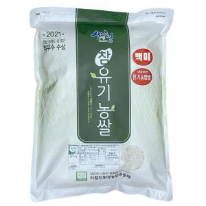 [산엔청] 산청 지리산 청정골 친환경 유기농쌀 백미 4kg