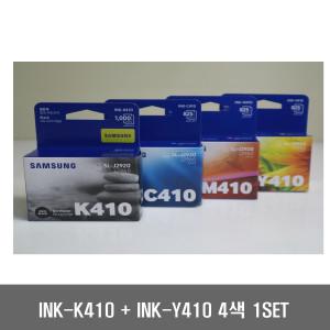 [삼성전자] (삼성잉크) INK-K410~INK-Y410 4색1SET
