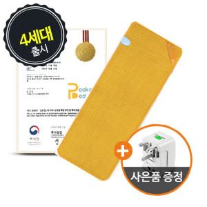 포켓배드 3세대 4세대출고(미니) 여행용 전기매트