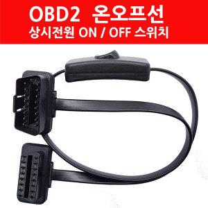 OBD온오프선 / OBD2 상시전원스위치 스위치케이블