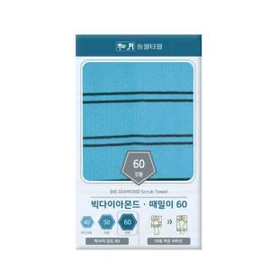 [송월타월] 송월 빅 다이아 때밀이60 파랑  때수건/이태리/때타올