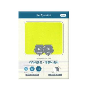 [송월타월] 송월 뉴 다이아 때밀이 콤비 노랑 x 20개 이태리/타올