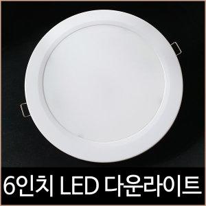 6인치 다운라이트 LED 15W AC직결형 주광/전구 매입등