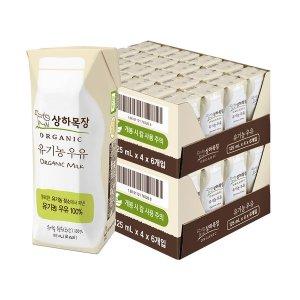 [상하목장] 상하목장 유기농우유 125ml 48팩+상하컵홀더 증정