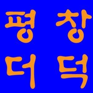 평창백덕산 더덕(특) 1kg