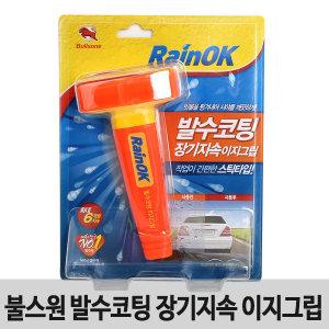 꾸미자 불스원/레인ok/6개월 효과지속/발수코팅/차량
