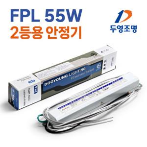 두영 형광등 안정기 FPL 55W 2등용 전자식 안전기