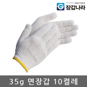 면장갑 35g 10켤레 목장갑