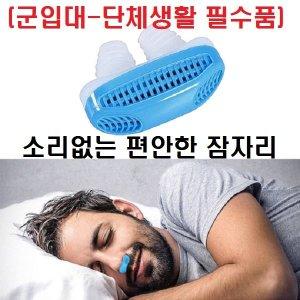 난코비-코소리 군대입대필수품-특허상품-편안한잠자리