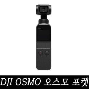 DJI OSMO 오스모 포켓 짐벌 카메라
